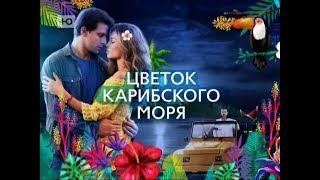 """Сериал """"Цветок Карибского моря""""/ Анонс 2. Премьера в России"""