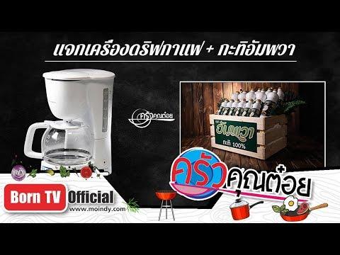 น้ำพริกไข่ปู ร้านเจ๊ดำโภชนาคลอง - วันที่ 05 Aug 2019