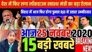 Nonstop News|25 November 2020| Aaj ka taja khabar|25 November ka taja Samachar|25 November 2020 News