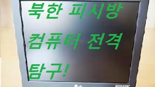 흔한 북한의 최신 피시방 컴퓨터는 어떨까?
