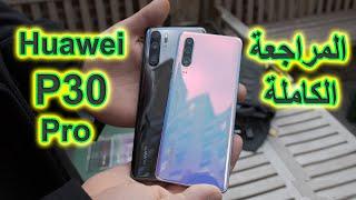 مراجعة Huawei P30 Pro هواوي بي ٣٠ برو فتح العلبة واستعراض المحتويات والمميزات والعيوب والسعر