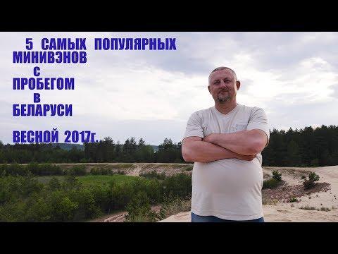 5 ПОПУЛЯРНЫХ МИНИВЭНОВ в Беларуси весной 2017 года