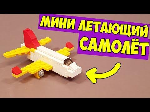 Как делать из лего самолет