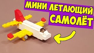 як зробити з лего літак інструкція