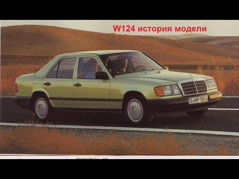 Mercedes w124 обзор авто истории 2 выпуск