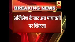 ED Raids Multiple Locations In Lucknow In Connection With Mayawati Statue Case | ABP News
