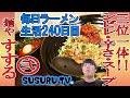 【学芸大学駅 ラーメン】麺や すする まる弐 「すする」2号店の激辛つけ麺をSUSURU…