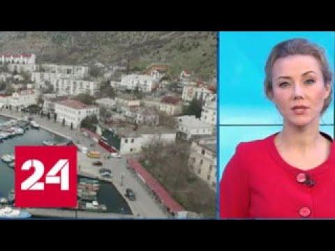 """""""Погода 24"""": погода порадует жителей Крыма - Россия 24"""