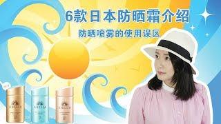 6款日本防晒霜介绍2018新款安耐晒anessa防晒rmk防晒防晒喷雾的用法如何补防嗮