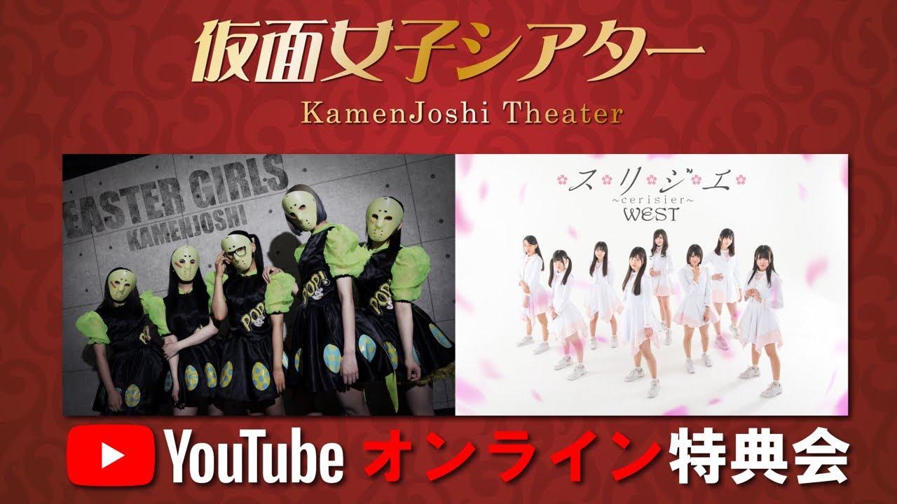 【アイドル特典会】2020年 8月 10日 2部 オンライン特典会 仮面女子シアター