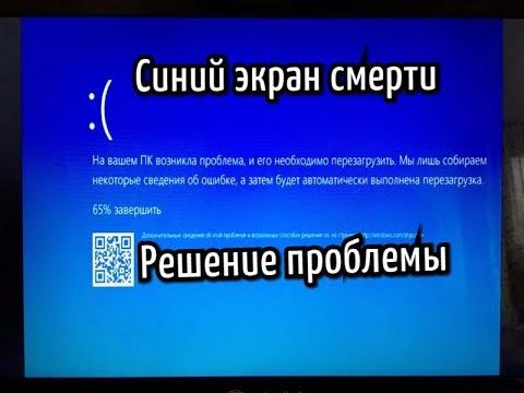 Как убрать синий экран на виндовс 10