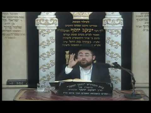 הרב דוד אטדגי מהלכות שופר  אלול התשע''ט