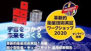 革新的衛星技術実証ワークショップ2020(11月6日)超小型衛星・キューブサット 運用成果報告