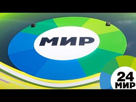 «МИРу» – 26: любимый телеканал поздравили зрители со всего Содружества - МИР 24