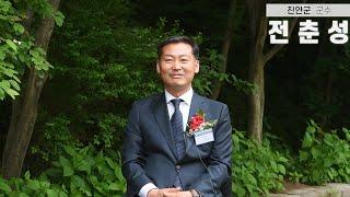 전국 유일의 홍삼한방특구, 진안