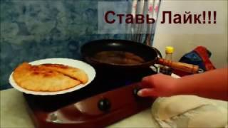 Как приготовить чебуреки с мясом, быстро, вкусно, просто.How to cook pasties with meat