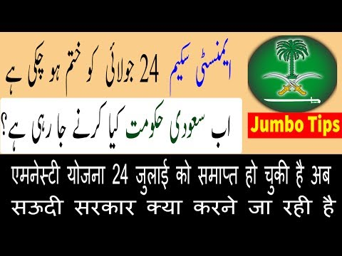 Amnesty Scheme in Saudi Arabia Finished on 24 july 2017 || What is Next Now || Jumbo Tips