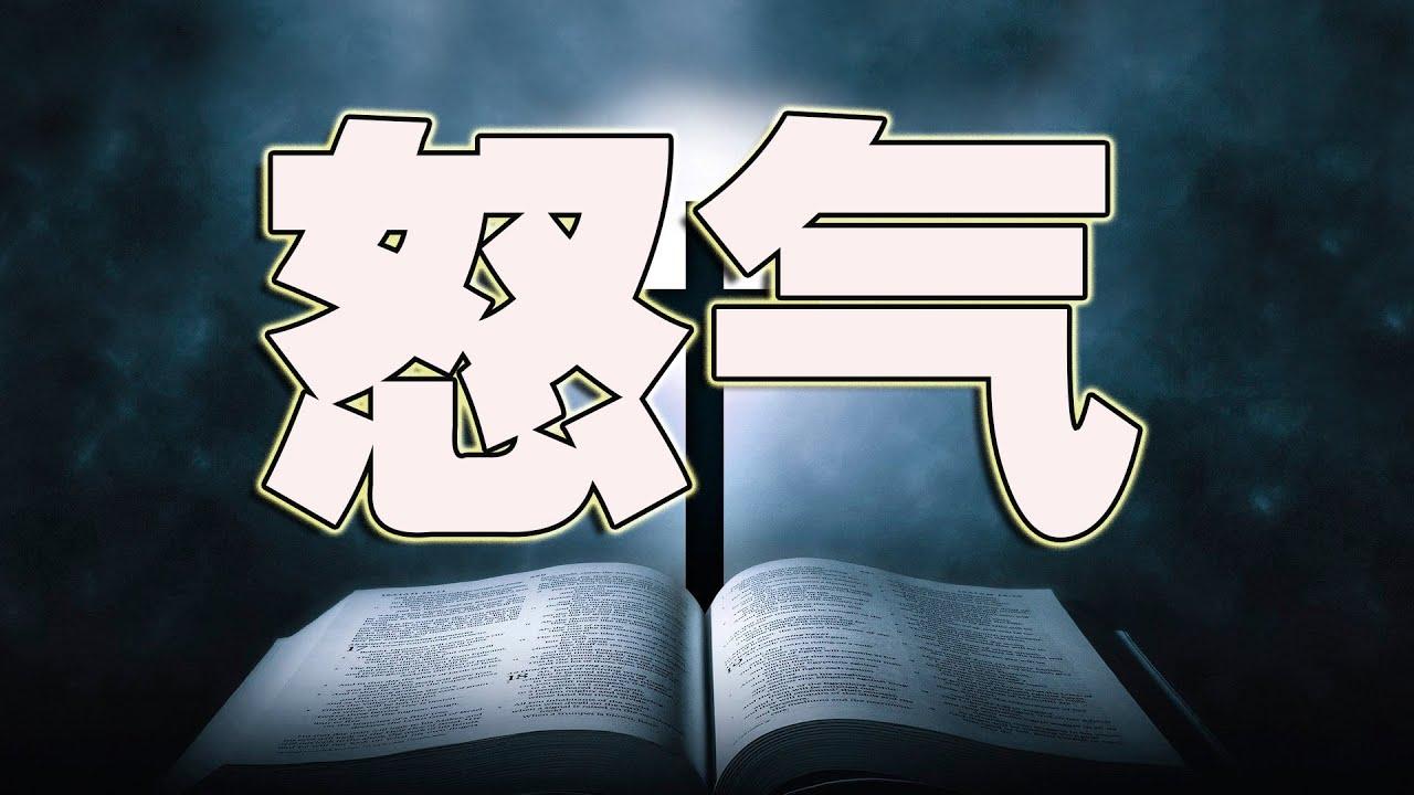 主日特辑丨怒气(2021-05-16第598期)