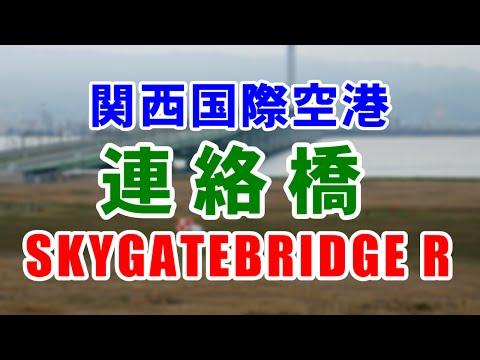 関西国際空港連絡橋(スカイゲートブリッジR) [OLYMPUS STYLUS XZ-2]