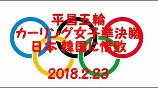 平昌五輪カーリング準決勝(日本・ 韓国) 30 2 23 キムウンジョン 検索動画 9