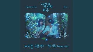 첫사랑 Instrumental Drama Version