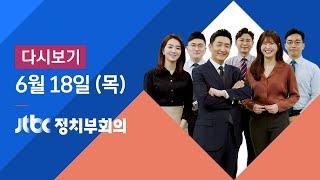"""2020년 6월 18일 (목) JTBC 정치부회의 다시보기 - 청 """"사전통보 사실 아니다""""…북, 추가 군사행동 시사"""
