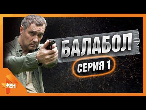 Русский сериал балабол смотреть онлайн бесплатно в хорошем качестве