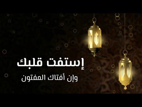 مدونة غانمي مصطفى استفت قلبك