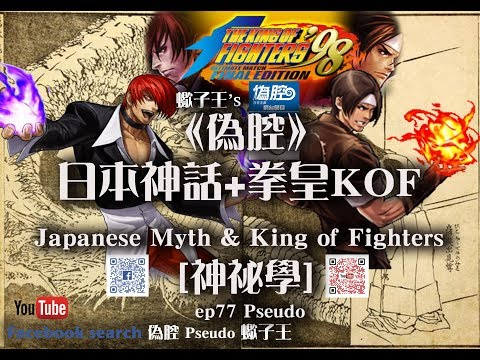 《偽腔》日本神話+拳皇KOF A King of Fighters+ Japanese Mythology  [神祕學&Game] ep77 Pseudo