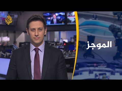موجز الأخبار - العاشرة مساء (2020/4/6)  - نشر قبل 8 ساعة