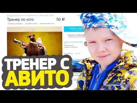 13-ЛЕТНИЙ ТРЕНЕР ДЛЯ CS:GO С АВИТО