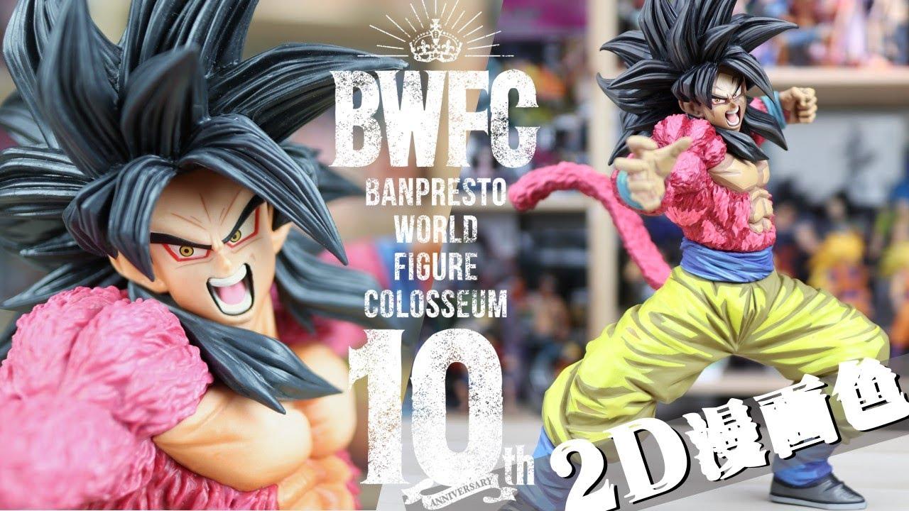 BWFC X SMSP 超四悟空 一般色 & 2D 漫畫色 開箱 ! 七龍珠 超級賽亞人4 孫悟空 海外限定 / DRAGON BALL Son Goku / unboxing