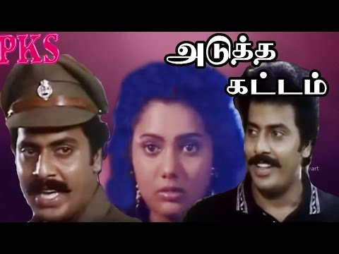 Adutha Kattam|| அடுத்த கட்டம் || Raja Raveendar,Yuvarani,S S Chandran,Visithra || Full Movie