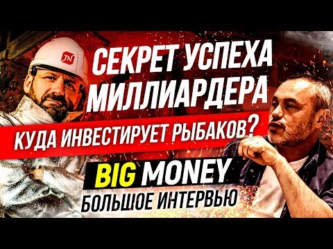 Секрет успеха миллиардера. Куда инвестирует Рыбаков? Big Money на Технониколь.