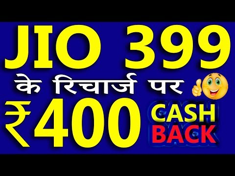 Jio 399 Recharge करो और ₹400 CASH BACK हासिल करो | NEW FREE Recharge Trick | 100% Working! Hurry Up