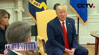 [中国新闻] 特朗普举行圆桌会议讨论电子烟禁令 | CCTV中文国际