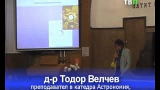 видео астрономия и астрология