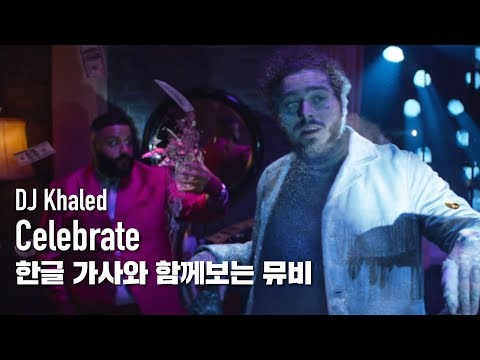 [한글자막뮤비] DJ Khaled - Celebrate (feat. Post Malone, Travis Scott)