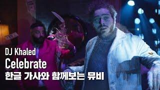 [한글자막뮤비] DJ Khaled - Celebrate (feat. Post Malone, Travis Scott)