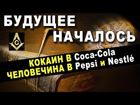 Будущее НАЧАЛОСЬ - Кокаин в Кока Коле - ЧЕЛОВЕЧИНА в Nestle и Pepsi