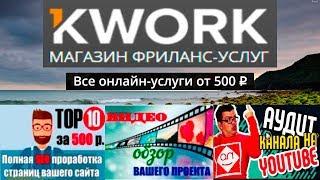 Заработок БЕЗ вложений - Kwork. Зарабатывай своими знаниями и умениями.