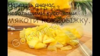 Блюда с морепродуктами:Ананас с креветками