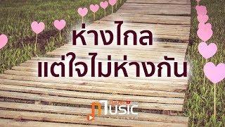รวมเพลง ห่างไกลแต่ใจไม่ห่างกัน - Thai PBS Music Live Stream