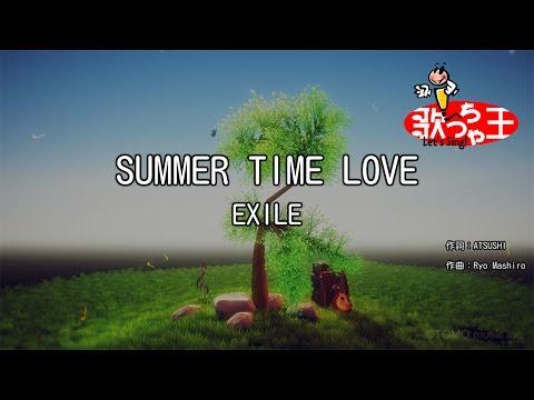 【カラオケ】SUMMER TIME LOVE/EXILE