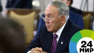 Назарбаев призвал чиновников работать только на казахском языке - МИР 24