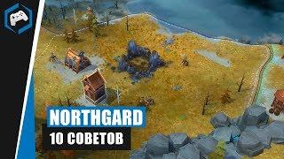 Northgard: 10 Советов