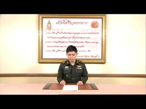 รัฐประหาร English Version National Peace and Order Maintaining Council Decree