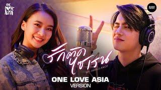 รักติดไซเรน ( My Ambulance ) : ONE LOVE ASIA VERSION | Nadao Music