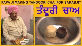 Tandoori Chai❤️INDIAN CHAI❤️punjabi food factory❤️jaggery tea❤️तंदूरी चाय