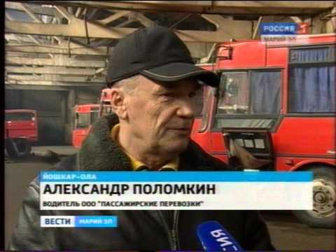 Вести Марий Эл - Забастовка автотранспортников Йошкар Олы